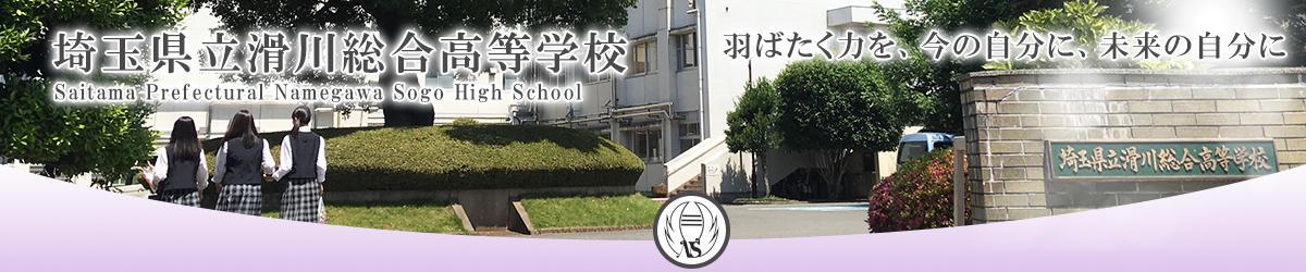 埼玉県立滑川総合高等学校